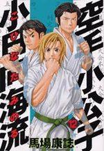 Karate Shokoshi - Kohinata Minoru 12 Manga