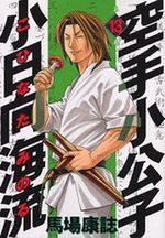 Karate Shokoshi - Kohinata Minoru 13 Manga