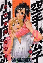 Karate Shokoshi - Kohinata Minoru 14 Manga