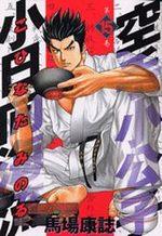 Karate Shokoshi - Kohinata Minoru 15 Manga
