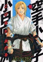 Karate Shokoshi - Kohinata Minoru 16 Manga
