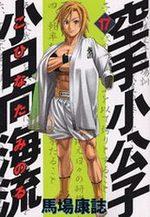 Karate Shokoshi - Kohinata Minoru 17 Manga