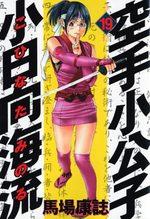 Karate Shokoshi - Kohinata Minoru 19 Manga