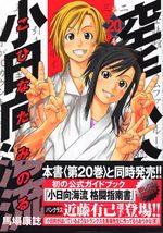 Karate Shokoshi - Kohinata Minoru 20 Manga