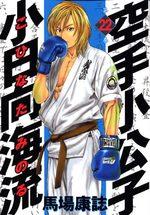 Karate Shokoshi - Kohinata Minoru 22 Manga