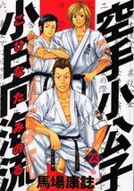 Karate Shokoshi - Kohinata Minoru 23 Manga