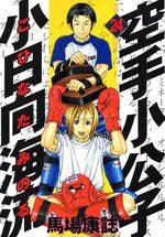 Karate Shokoshi - Kohinata Minoru 24 Manga