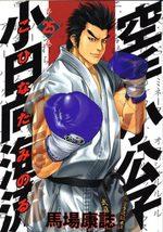 Karate Shokoshi - Kohinata Minoru 25 Manga