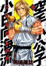Karate Shokoshi - Kohinata Minoru 26 Manga