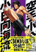 Karate Shokoshi - Kohinata Minoru 27 Manga