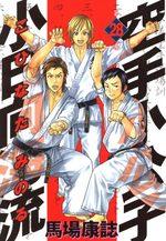 Karate Shokoshi - Kohinata Minoru 28 Manga