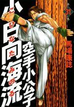 Karate Shokoshi - Kohinata Minoru 31 Manga
