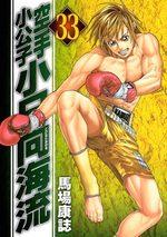 Karate Shokoshi - Kohinata Minoru 33 Manga