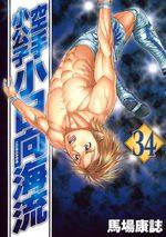 Karate Shokoshi - Kohinata Minoru 34 Manga