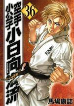 Karate Shokoshi - Kohinata Minoru 36 Manga