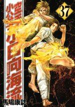 Karate Shokoshi - Kohinata Minoru 37 Manga