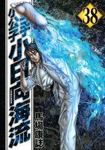 Karate Shokoshi - Kohinata Minoru 38 Manga