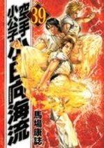 Karate Shokoshi - Kohinata Minoru 39 Manga