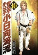Karate Shokoshi - Kohinata Minoru 40 Manga