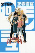 Monju - Au Service de la Justice 10 Manga