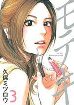 Moteki 3 Manga
