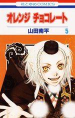 Orange Chocolat 5 Manga