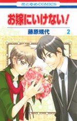 Oyome ni Ikenai! 2 Manga