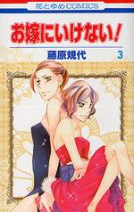 Oyome ni Ikenai! 3 Manga