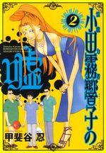 Reinôryokusha Odagiri Kyouko no Uso 2 Manga