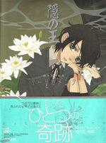 Nabari no Ô Liricamente Kamatani Yûki Illustrations 1 Artbook