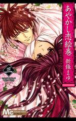Ayakashi Koi Emaki - Le Manuscrit des Illusions 3 Manga
