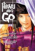Hikaru No Go 13