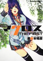 Super Dimension Fortress Macross the First 2 Manga