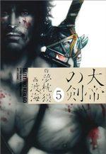 Taitei no Ken 5 Manga