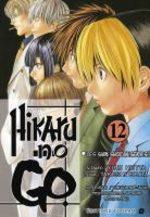 Hikaru No Go 12