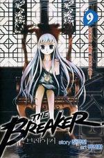 The Breaker 9 Manhwa