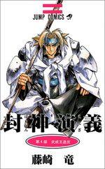 Hoshin 4 Manga