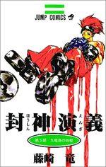 Hoshin 5 Manga