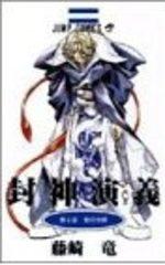Hoshin 6 Manga