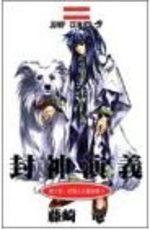 Hoshin 7 Manga