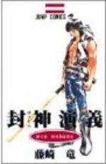 Hoshin 8 Manga