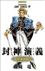 Hoshin 10 Manga