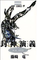 Hoshin 13 Manga
