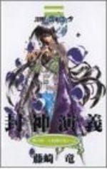 Hoshin 14 Manga