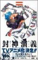 Hoshin 15 Manga