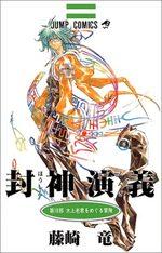 Hoshin 18 Manga