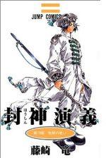 Hoshin 19 Manga