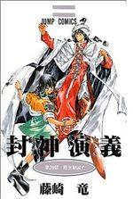 Hoshin 20 Manga