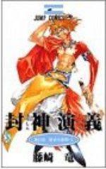 Hoshin 21 Manga