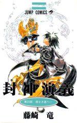 Hoshin 23 Manga